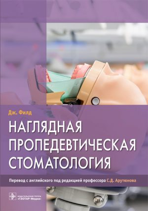 Наглядная пропедевтическая стоматология