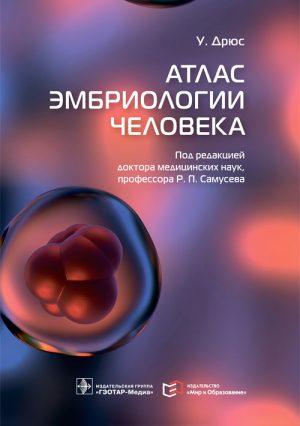 Атлас эмбриологии человека