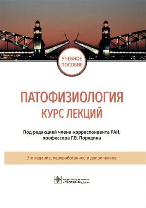 Патофизиология. Курс лекций