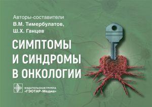 Симптомы и синдромы в онкологии. Руководство