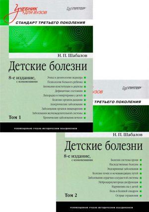 Детские болезни. Учебник в 2-х томах. Комплект