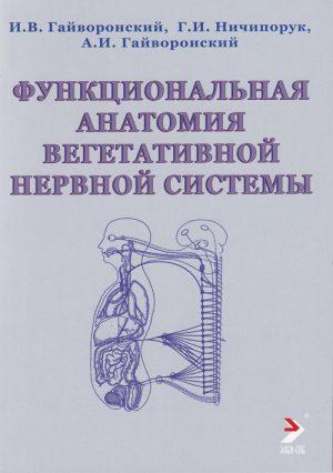 Функциональная анатомия вегетативной нервной системы
