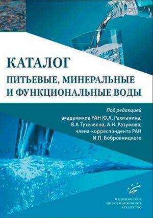 Питьевые, минеральные и функциональные воды