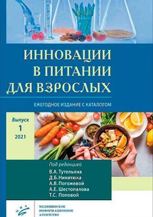 Инновации в питании для взрослых. Ежегодное издание с каталогом. Выпуск 1