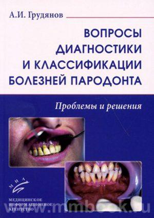 Вопросы диагностики и классификации болезней пародонта. Проблемы и решения