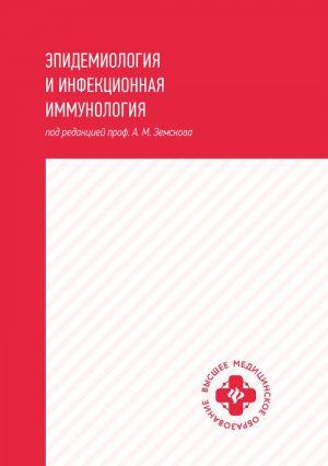 Эпидемиология и инфекционная иммунология