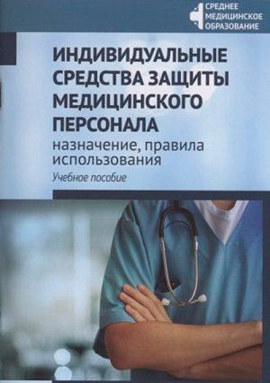 Индивидуальные средства защиты медицинского персонала. Назначение, правила использования