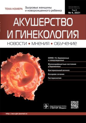 Акушерство и гинекология. Новости, мнения, обучение 4/2021. Журнал для непрерывного медицинского образования врачей