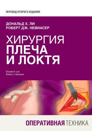 Хирургия плеча и локтя. Оперативная техника. В 2-х частях