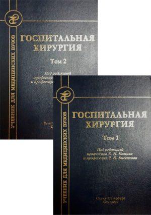 Госпитальная хирургия. Учебник в 2-х томах. Комплект