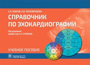 Справочник по эхокардиографии