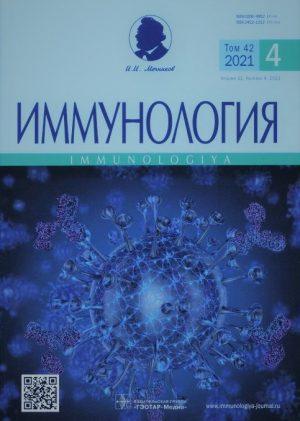 Иммунология 4/2021. Научно-практический рецензируемый журнал