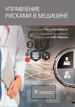 Управление рисками в медицине