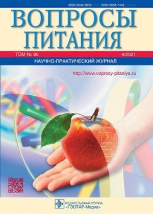 Вопросы питания 4/2021. Научно-практический журнал