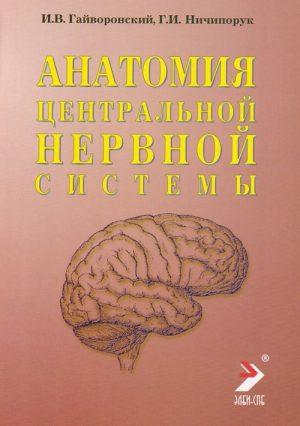 Анатомия центральной нервной системы. Краткий курс